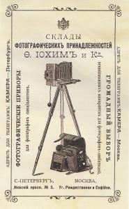 Reklama_krupnogo_fotomagazina